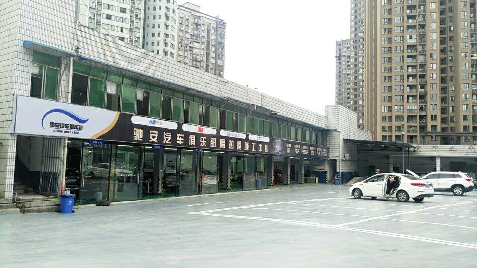 重庆汽车美容中心